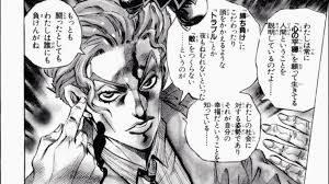 ジョジョの奇妙な冒険の吉良吉影