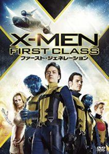 X-MENファーストジェネレーション