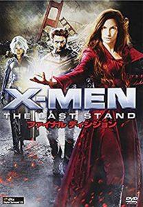 X-MENファイナルディシジョン