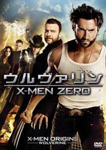 ウルヴァリンX-MEN ZERO