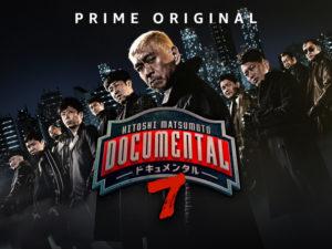 ドキュメンタルシーズン7