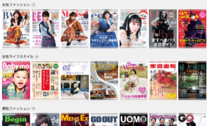 U-NEXTの雑誌