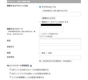 dTVの登録