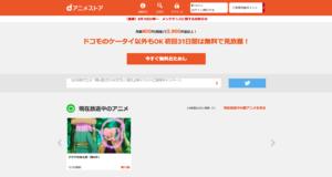 dアニメストアトップ画面
