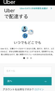 ウーバーWeb登録