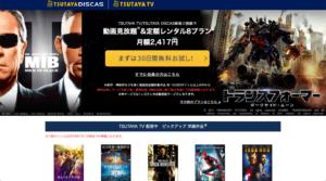 TSUTAYA TVのトップ画