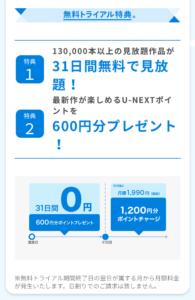 U-NEXT登録画面