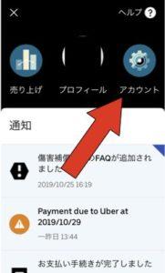 Uber Eatsアプリ画面