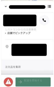 Uber Eatsお店の注文画面