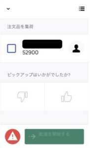 Uber Eats注文画面