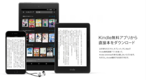 Kindleアンリミテッド
