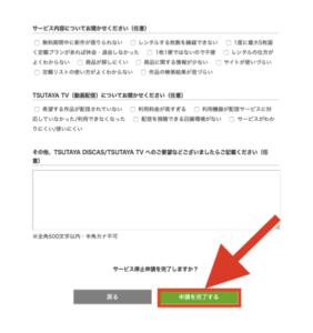 TSUTAYA TV解約
