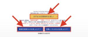 TSUTAYA TVの登録画面