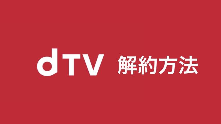 【画像あり】dTVの解約方法と手順を誰にでもわかりやすく解説