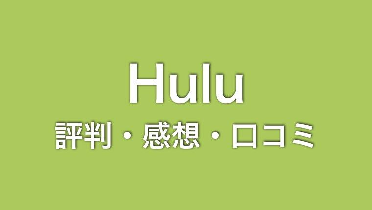 【Huluの評判まとめ】損したくない人は読むべき感想・口コミを紹介!
