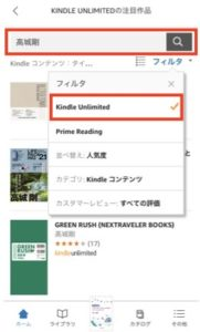 Kindle unlimitedの検索方法