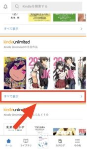 Kindle unlimitedの検索