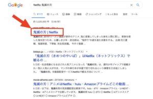 Netflix検索方法