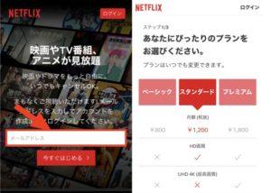 Netflixの登録