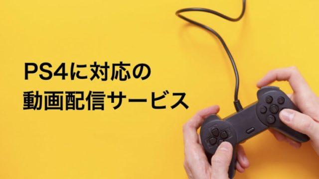 PS4に対応のおすすめの動画配信サービスを紹介【視聴方法もあり】