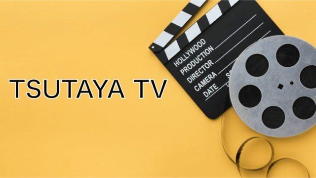 TSUTAYA TVの無料お試しは新作映画を見るのに使うべき理由