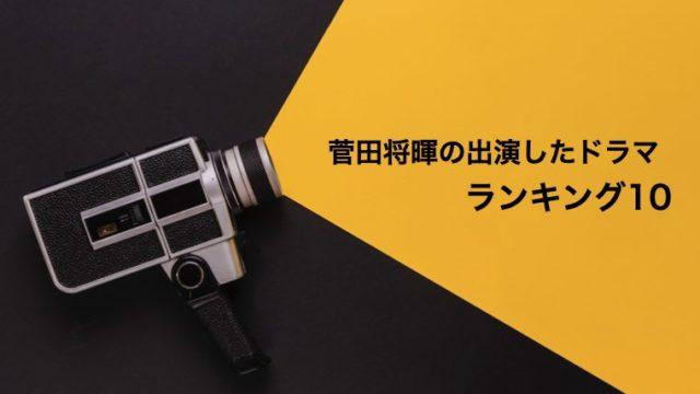 菅田将暉が出演しているおもしろい&おすすめドラマランキング10