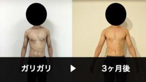 ガリガリから筋肉つけて体重10キロ増