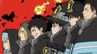 炎炎ノ消防隊のアニメを見た感想は面白いけど、ハマるほどではない