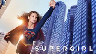 DCドラマ『スーパーガール』を無料で見るには?シーズン1〜5全話視聴可能